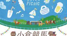 2017年8月小倉競馬場イベント情報