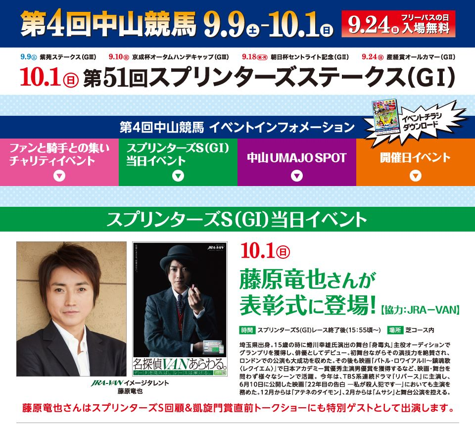 2017年09月中山競馬場イベント情報詳細02
