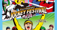 【中山競馬場】2017年09月のイベント情報