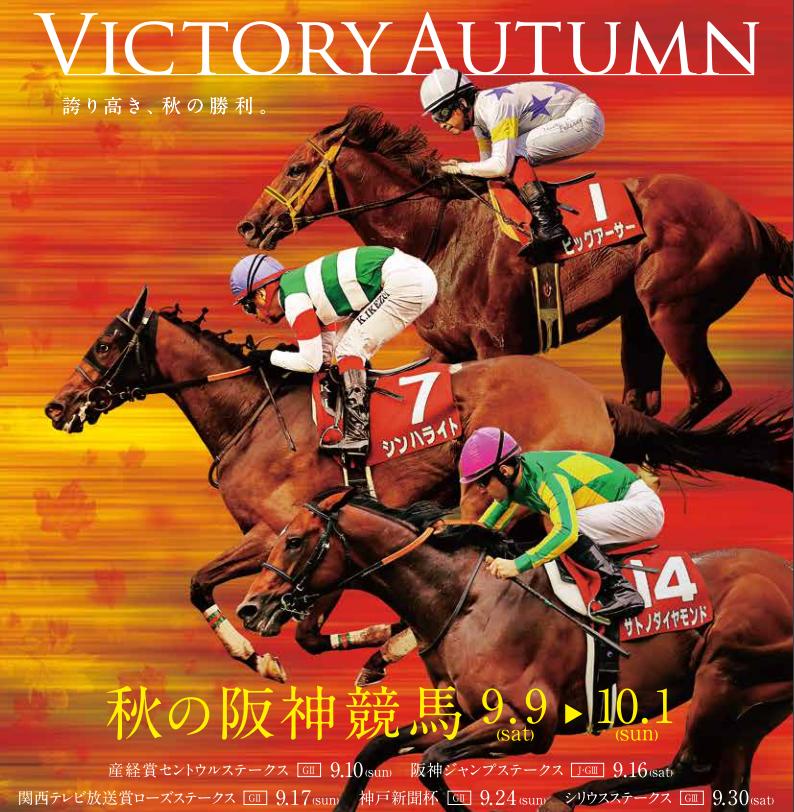 2017年09月阪神競馬場イベント情報詳細