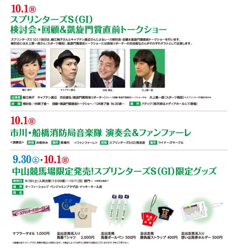2017年09月中山競馬場イベント情報詳細03