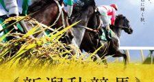 201710新潟競馬場イベント