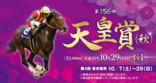 201710東京競馬場イベント情報