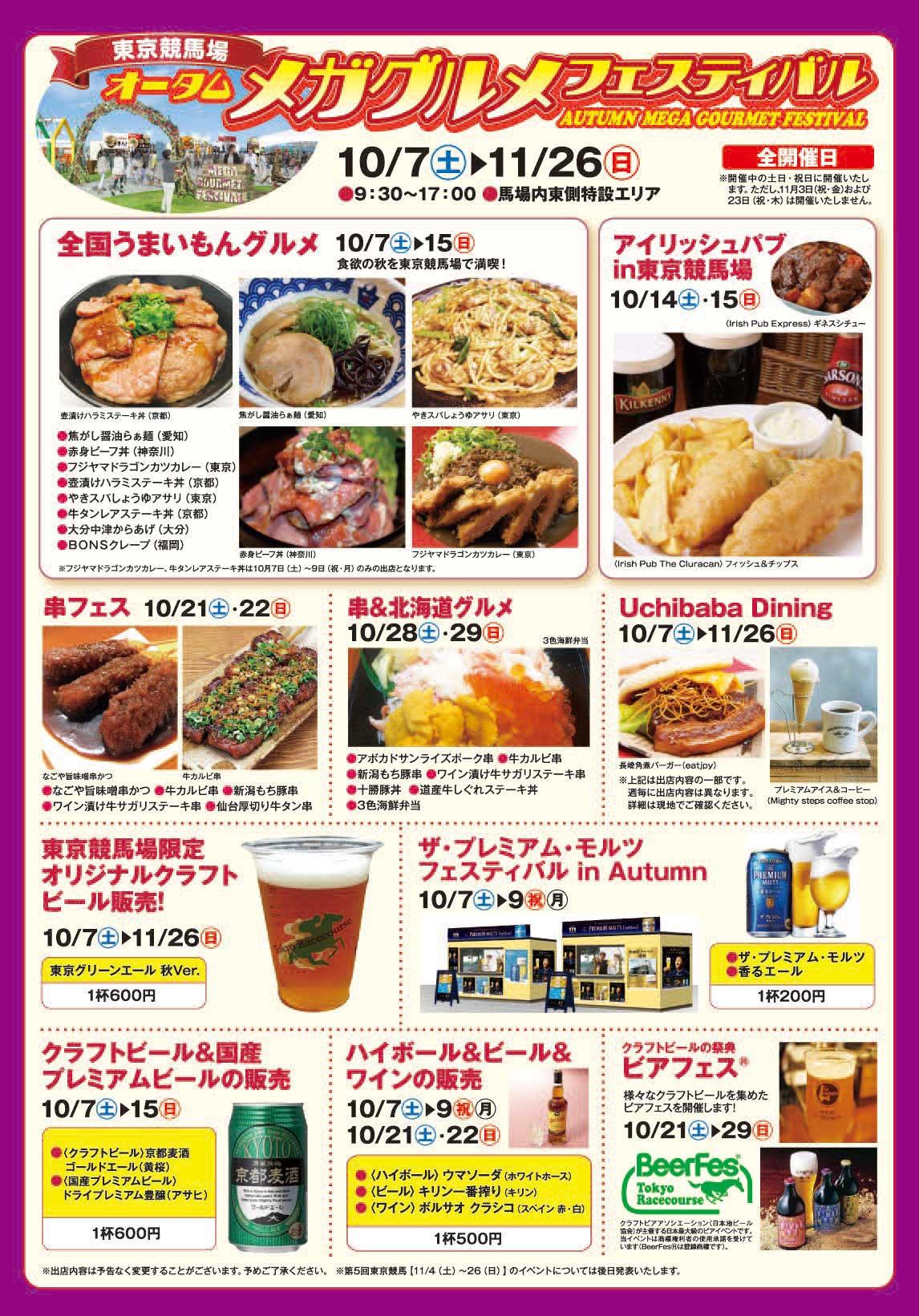 2017年10月東京競馬場イベント情報詳細02