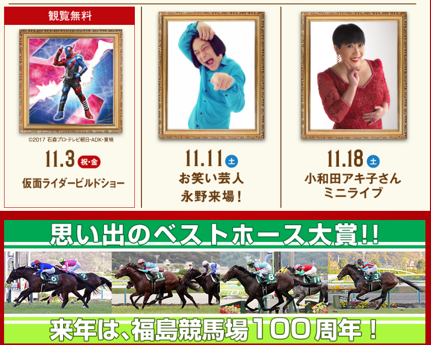 2017年11月福島競馬場イベント情報詳細
