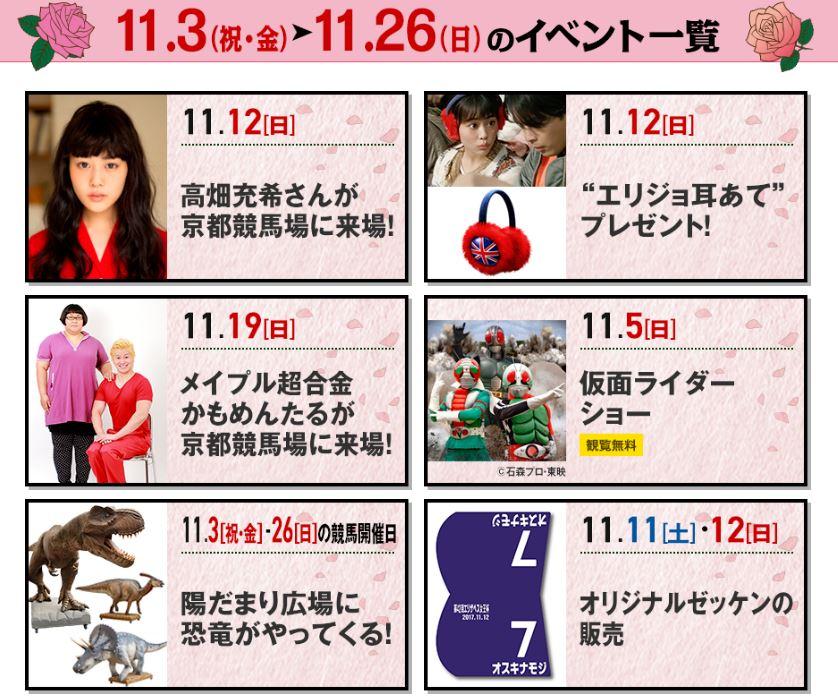2017年11月京都競馬場イベント情報詳細