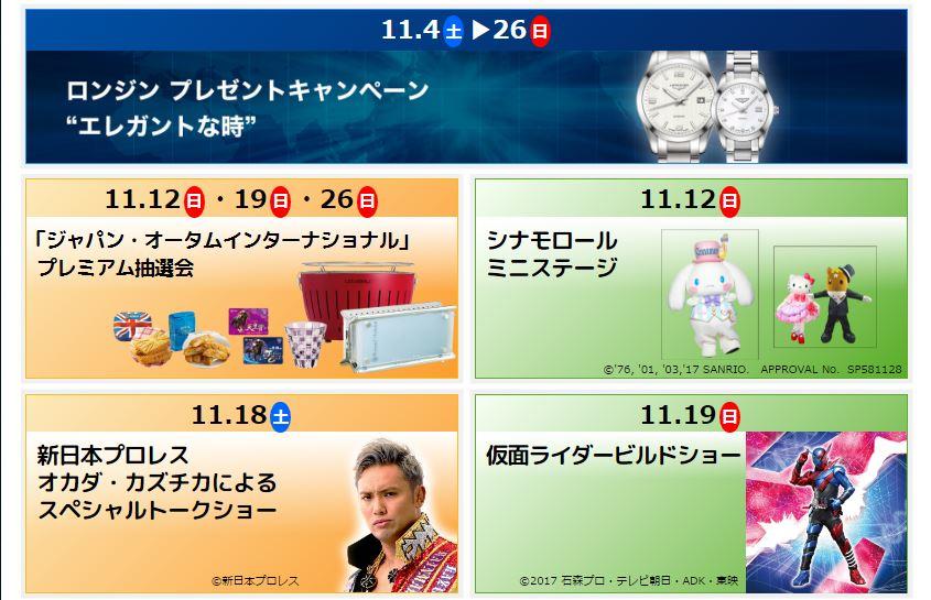 2017年11月東京競馬場イベント情報詳細03