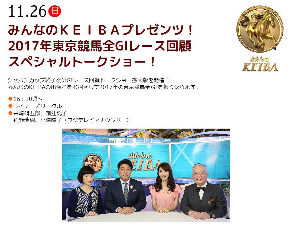 2017年11月東京競馬場イベント情報詳細01