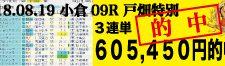 2018年8月19日-小倉09R-戸畑特別-電脳競馬新聞3連単605.450円的中!