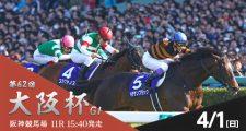4月1日 第62回 大阪杯(GⅠ)予想情報