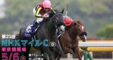 第23回 NHKマイルカップ(GⅠ)
