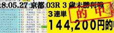 電脳競馬新聞 3連単144,200円的中!!2018年5月27日 京都03R 3歳未勝利