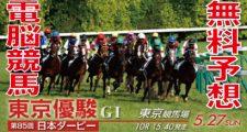 2018年5月27日 第85回 東京優駿 日本ダービー(GⅠ)電脳競馬新聞無料予想
