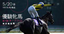 第79回 優駿牝馬 オークス(GⅠ)