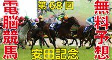 2018年6月3日-第68回-安田記念(GⅠ)電脳競馬新聞無料予想
