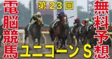 第23回-ユニコーンステークス-(GⅢ)電脳競馬新聞無料予想