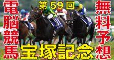 第59回-宝塚記念(GⅠ)-電脳競馬新聞無料予想