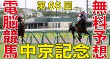 第66回-中京記念(GⅢ)-電脳競馬新聞無料予想