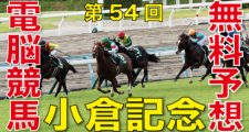 第54回-小倉記念(GⅢ)-電脳競馬新聞無料予想