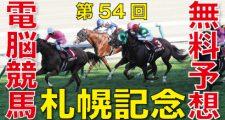 8月19日-第54回-札幌記念(GⅡ)電脳競馬新聞無料予想バナー