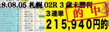 2018年8月5日-札幌02R-3歳未勝利-電脳競馬新聞3連単215.940円的中!バナー