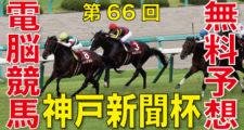 第66回-神戸新聞杯(GⅡ)電脳競馬新聞
