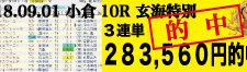 2018年9月1日-小倉10R-玄海特別-電脳競馬新聞3連単283.560円的中!