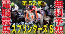 2018年9月30日-第52回-スプリンターズステークス(GⅠ)電脳競馬新聞無料予想