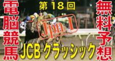 第18回-JBCクラシック(JpnⅠ)-電脳競馬新聞