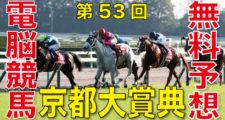 第53回-京都大賞典(GⅡ)電脳競馬新聞