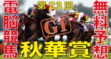 第23回-秋華賞(GⅠ)電脳競馬新聞