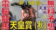 第158回-天皇賞(秋)(GⅠ)-電脳競馬新聞-無料予想バナー