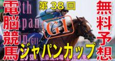 第38回-ジャパンカップ(GⅠ)バナー