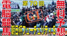 第70回-朝日杯フューチュリティステークス(GⅠ)-電脳競馬新聞無料予想