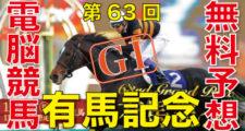 12月23日-第63回-有馬記念(GⅠ)電脳競馬新聞無料予想バナー