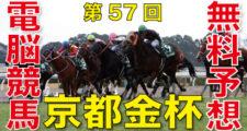 第57回-京都金杯(GⅢ)-バナー