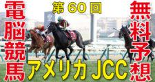 01月20日第60回-アメリカジョッキークラブカップ(GⅡ)-電脳競馬新聞