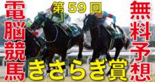 02月03日-第59回-きさらぎ賞(GⅢ)電脳競馬新聞無料予想バナー