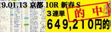 2019年01月13日-京都10R-新春S-電脳競馬新聞3連単649,210円的中!!バナー