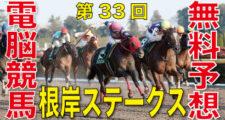 第33回-根岸ステークス(GⅢ)-無料予想
