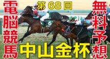 第68回-中山金杯(GⅢ)-バナー