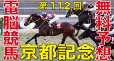 02月10日-第112回-京都記念(GⅡ)電脳競馬新聞無料予想-バナー