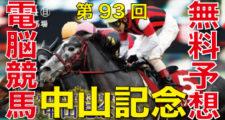 02月24日 第93回 中山記念(GⅡ)電脳競馬新聞無料予想