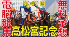 03月24日-第49回-高松宮記念(GⅠ)電脳競馬新聞