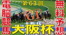 第63回-大阪杯(GⅠ)電脳競馬新聞バナー