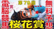04月07日-第79回-桜花賞(GⅠ)電脳競馬新聞無料予想バナー