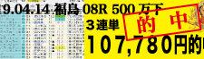 2019年04月14日-福島08R-500万下-電脳競馬新聞3連単107,780円的中!!バナー