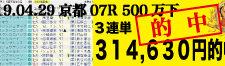 2019年04月29日-京都07R-500万下-電脳競馬新聞3連単314,630円的中!!バナー