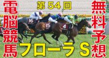 04月21日-第54回-フローラステークス(GⅡ)電脳競馬新聞無料予想バナー