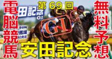 第69回-安田記念(GⅠ)